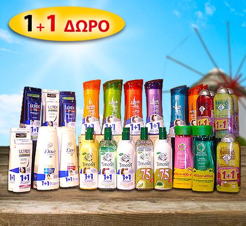 Shampoos 1+1 FREE
