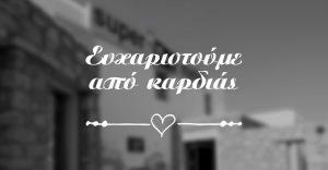 eyxaristoume-apo-kardias