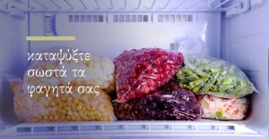 Πώς θα καταψύξετε υγιεινά τα φαγητά σας
