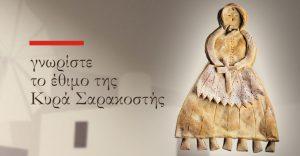 kyra-sarakosti