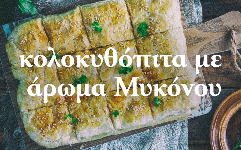 school-snacks-kolokythopita