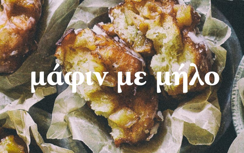 school-snacks-muffins