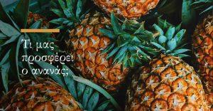 ti-prosferei-o-ananas